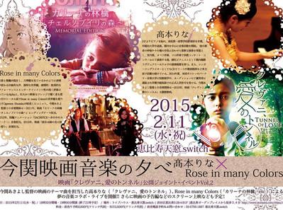2月11日(水祝)「今関映画音楽の夕べ」出演のお知らせ