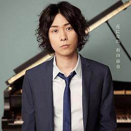 指田郁也の3rdシングルは、2012年4月6日 (金) スタート (全12回) のNHK-BSプレミアムのBS時代劇 「陽だまりの樹」 の主題歌。  「陽だまりの樹」 は手塚治虫原作のマンガのドラマ化で、幕末の日本が舞台の青春時代劇。主演は市原隼人。このドラマのために書き下ろした珠玉のバラードになります。  収録曲 花になれ Colorful 花になれ(ピアノコンチェルトver.) 花になれ(instrumental) Colorful(instrumental) ※初回盤のみボーナストラック収録:M-3 花になれ (ピアノコンチェルトVer.)