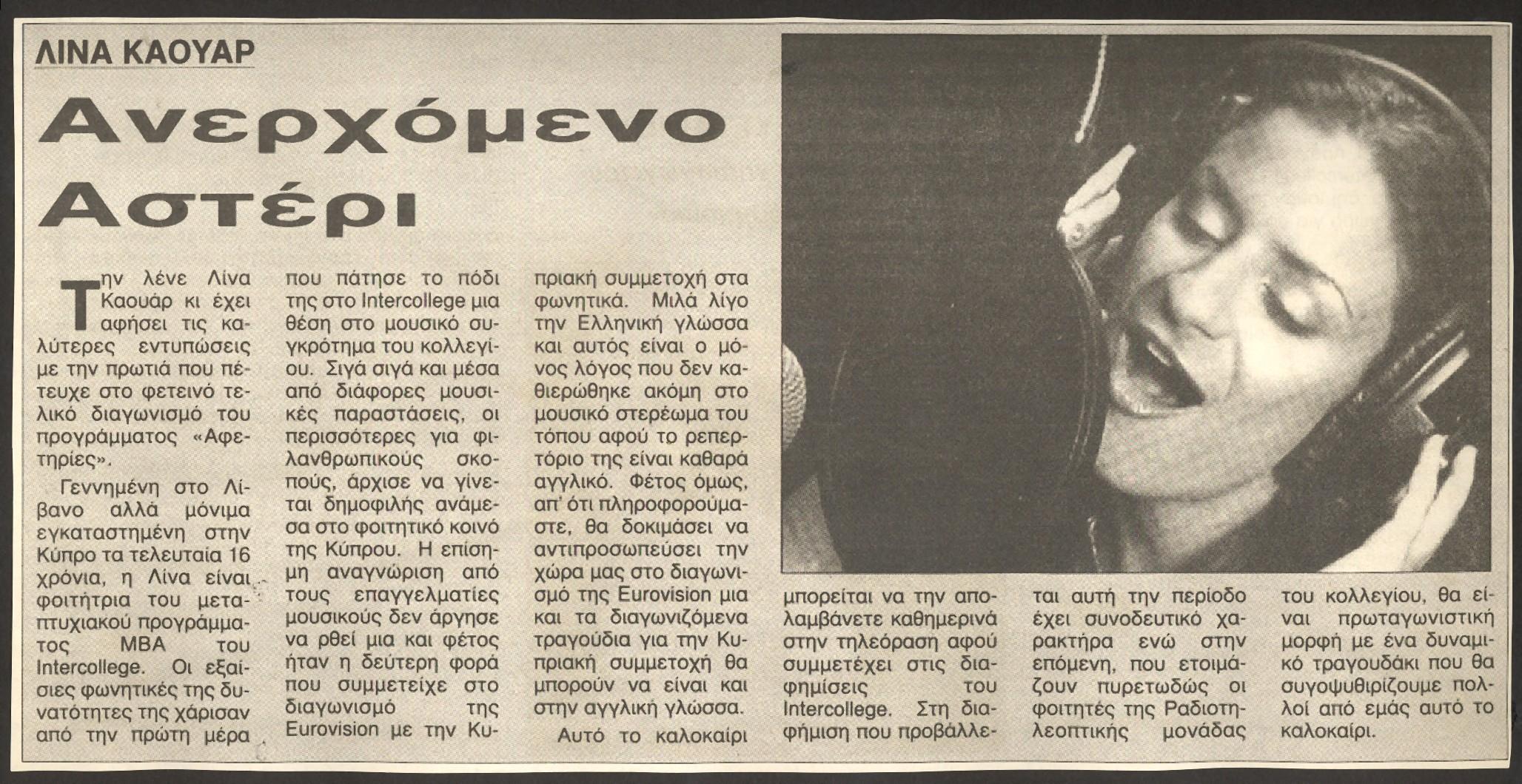 Internews (Cyprus)