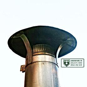 豪將熱水爐 成德實業有限公司 排煙管 排煙囪 防逆風管