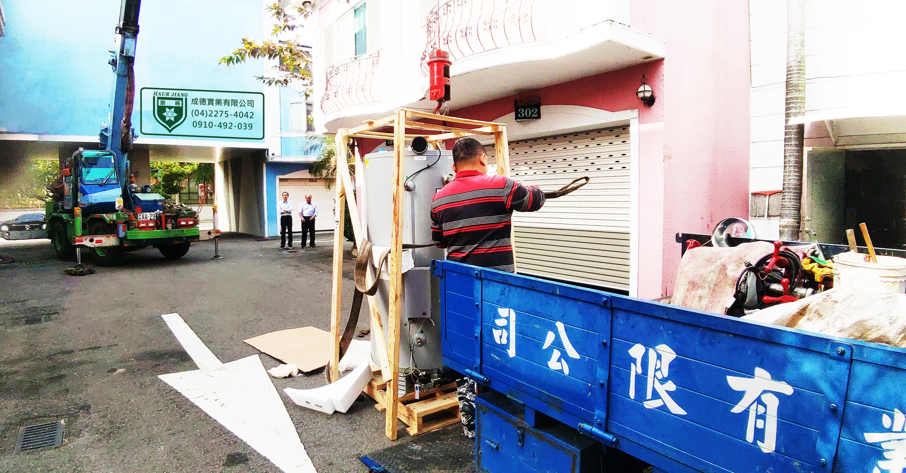 【台中大里-旅館】鍋爐更換工程