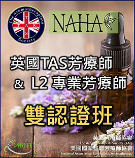 TAS&NAHALevel2雙證班.jpg