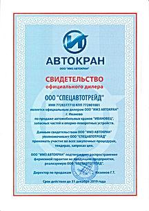 Сертификат дилера ИМЗ Автокран.jpg