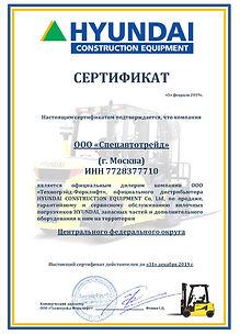 Сертификат дилера 2019.jpg