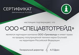 Sert_2019_ООО_СПЕЦАВТОТРЕЙД.JPG