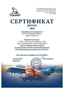 ТОНАР_2018.jpg