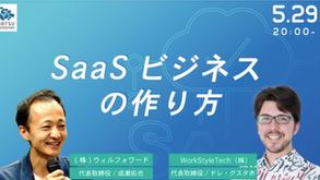 SaaSビジネスの作り方 2020/05/28イベント