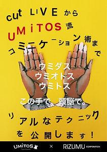 003_ウミトス砂原氏セミナー-1.jpg