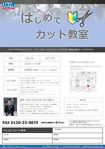 012_はじめてカット教室2019.jpg