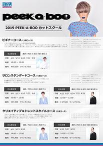 002_PEEK-A-BOOカットスクール2019-1.jpg