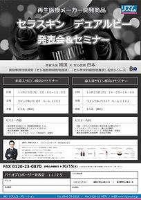 013_セラスキン_デュアルビー発表会.jpg