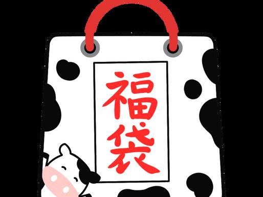 Bread Box - Happy Box B (福袋 B), Coming next week!