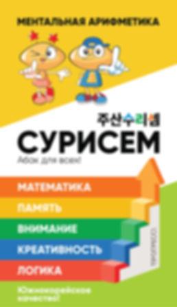 Ментальная арифметика Новосибирск скорочтение Новосибирск