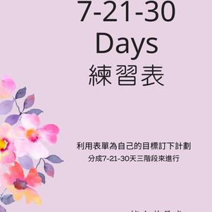 【煉金芳晨式】Day 15 為目標訂定 7-21-30Days三階段練習計劃表歡迎索取立即下載!