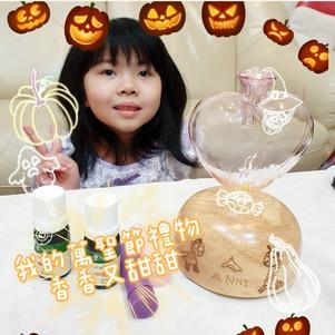 【芳香精品】來自台灣設計可客製化風格的玻璃擴香儀,打造孩子的繽紛芳香世界!萬聖節禮物來囉!