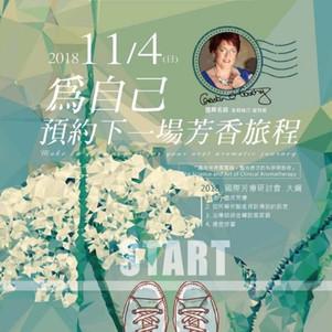2018年臺灣國際芳療研討會-愛爾蘭芳療大師Christine Courtney臨床芳療面面觀及癌症按摩運用