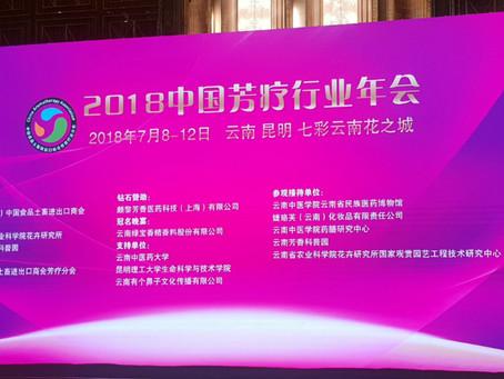 2018年昆明舉辦中國芳療行業年會從芬芳專業正式啓程