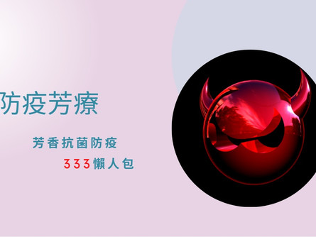 【防疫芳療】台灣三級防疫警戒中  教你用3支常見精油輕鬆抗病毒 芳香抗菌防疫333懶人包