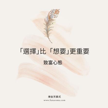 【煉金芳晨式】Day 18 致富心態:選擇比想要更重要!