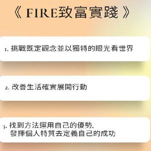 【煉金芳晨式】Day 17 《FIRE致富實踐》掌握金錢開始行動
