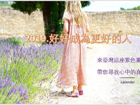 臺灣這座紫色薰衣草森林,帶您尋找心中的真善美!