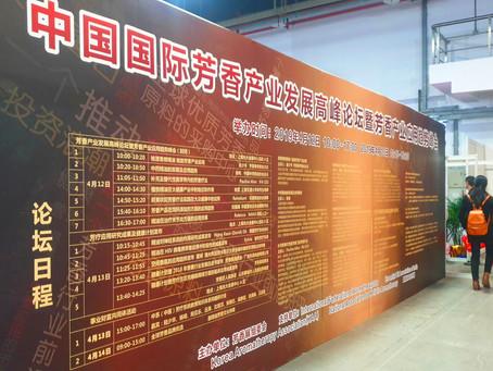 2019年4/12-4/14第五屆中國國際芳香產業(上海)展覽會,現場報導