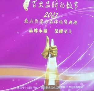 【台灣百大品牌故事】台灣百大企業最關注的頒獎典禮!2021最具影響力品牌活動 2/26君悅大飯店隆重登場