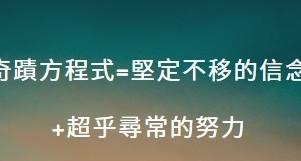 【煉金芳晨式】Day 11奇蹟方程式=堅定不移的信念+超乎尋常的努力!
