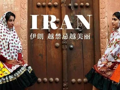 【世界芳旅】來自中東伊朗的鳥語花香 5/4-5/15帶您暢遊芳香遊學之旅!