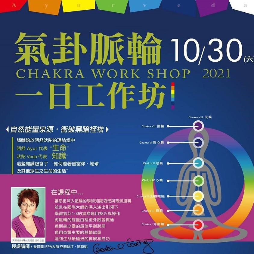 2021克莉絲汀老師的芳療工作坊-CHAKRA氣卦脈輪