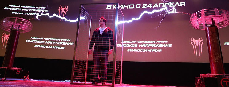 Клетка страха на нашем Тесла-шоу