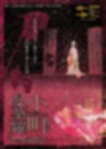 201909_komachi-730x1024.JPG