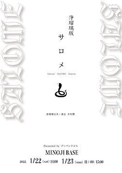 サロメ面10.8.jpg