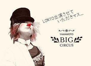 LONTO 道化師.JPG
