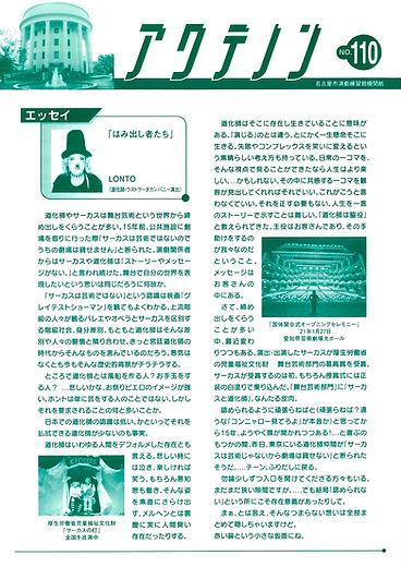 アクテノン機関紙.jpg
