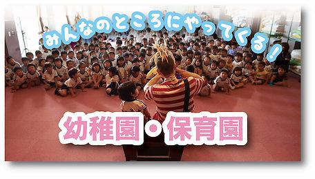 幼稚園保育園芸術鑑賞会
