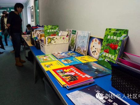 Cambridge Chinese Community Center children's library officially launched