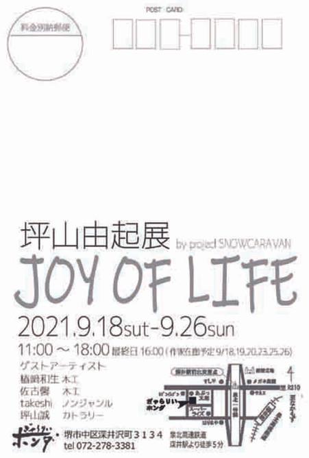 秋2021 JOY of LIFE裏入稿.jpg