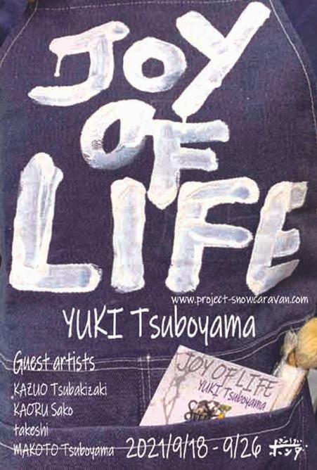 秋2021 JOY of LIFEweb.jpg