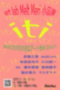 iti-DM最終.jpg