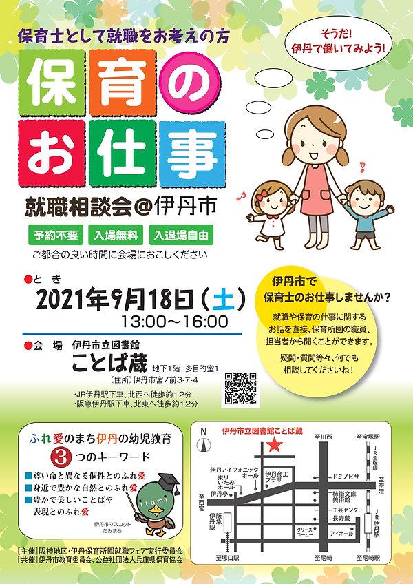 2021保育のお仕事,2_page-0001.jpg