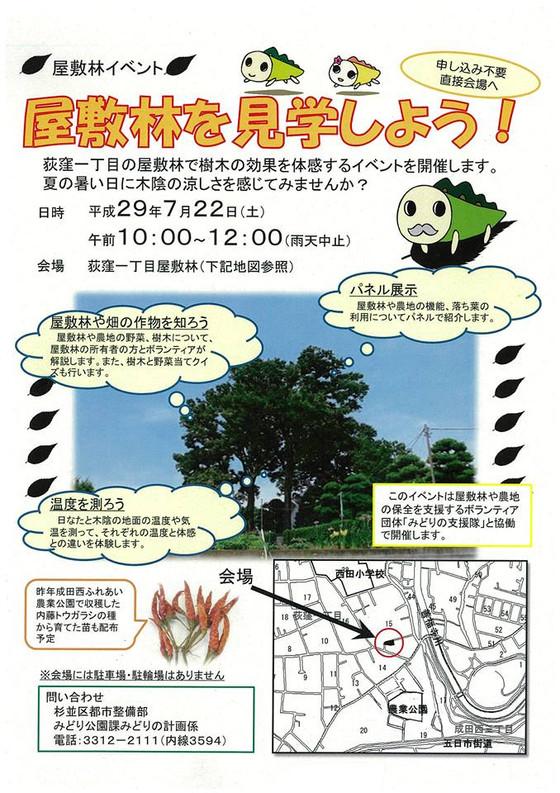 杉並区で屋敷林イベント開催!