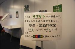 学術・文化・産業ネットワーク多摩 多摩武蔵野検定事務所