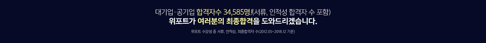 위포트 수강생 중 서류, 인적성, 최종합격자 수(2012.05~2018.