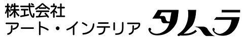 株式会社アートインテリアタムラ