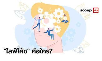 sanook life coach cover.jpg