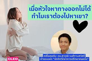 CLEO Thailand.jpg