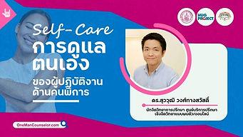 Self care Suwawute.jpg