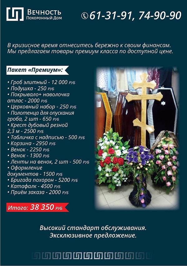 02-вечность_макеты для интернета4.jpg