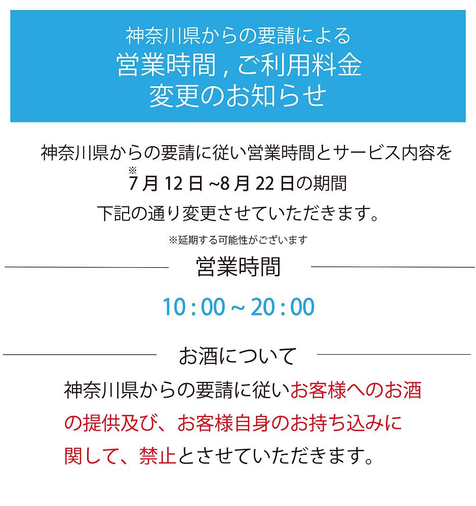 神奈川県まん延防止_アートボード 1.png